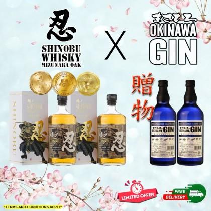 Shinobu Mizunara Pure Malt Free 2 bottle Masahiro Craft Gin